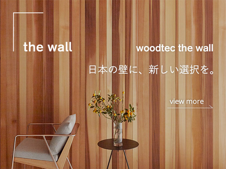 the wall woodtec the wall 日本の壁に、新しい選択を。