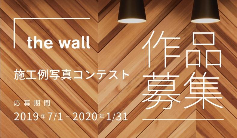 the wall 施工事例写真コンテスト