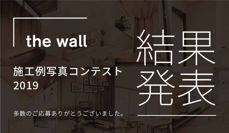 『the wall 施工例写真コンテスト2019』の結果発表