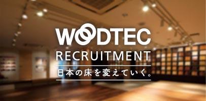 朝日ウッドテックの採用情報サイトです。仕事を紹介するコンテンツから募集要項まで、採用に関するさまざまな情報をご紹介しています。