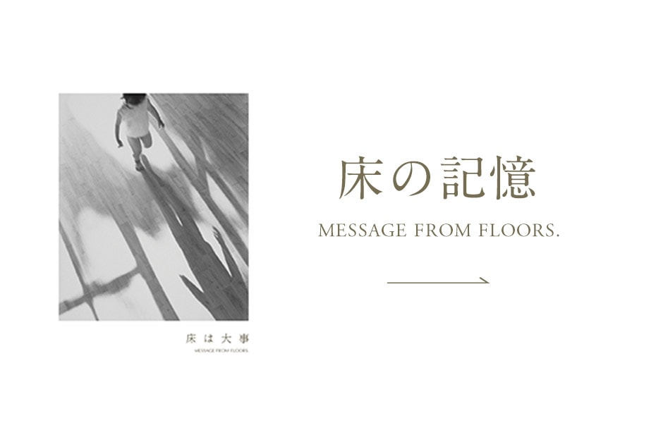床の記憶 | MESSAGE FROM FLOORS.