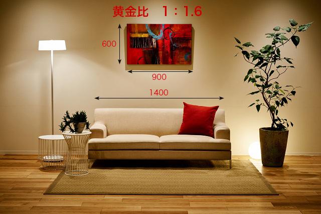 アートとソファが黄金比になった事例